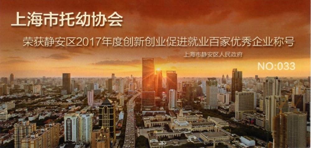 上海市托幼协会荣获静安区2017年度创新创业促进就业百家优秀企业称号