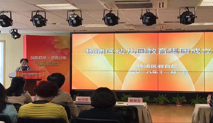 杨浦区又成立五个学前教育集团