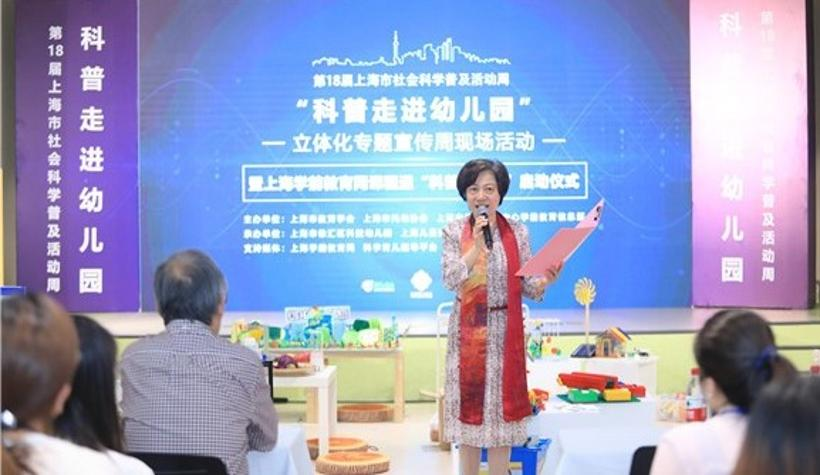重视幼儿科普教育 提升教师科学素养-第18届上海市社会科学普及活动周