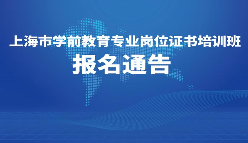 上海市学前教育专业岗位证书培训班报名通告