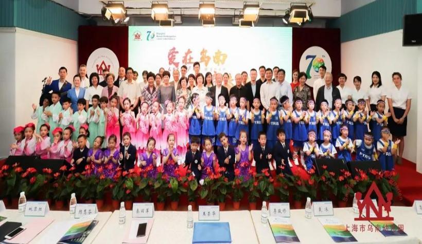 爱在乌南 点亮未来:上海乌南幼儿园70周年园庆