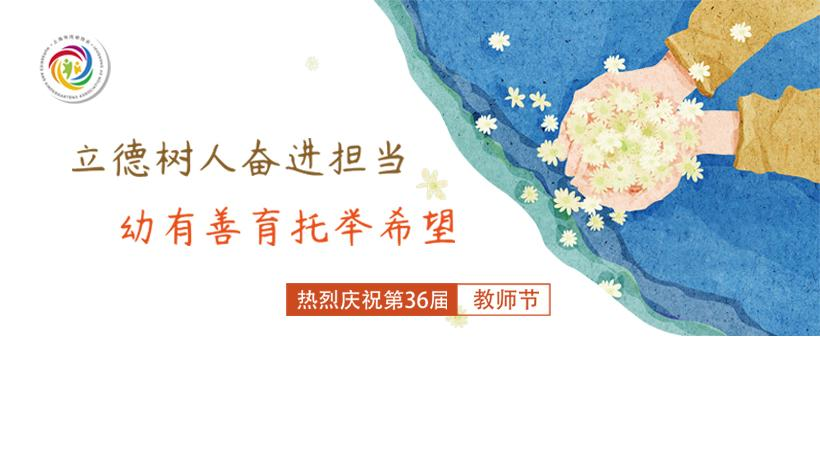 热烈庆祝第36届教师节