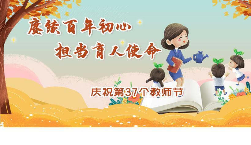 庆祝第37个教师节