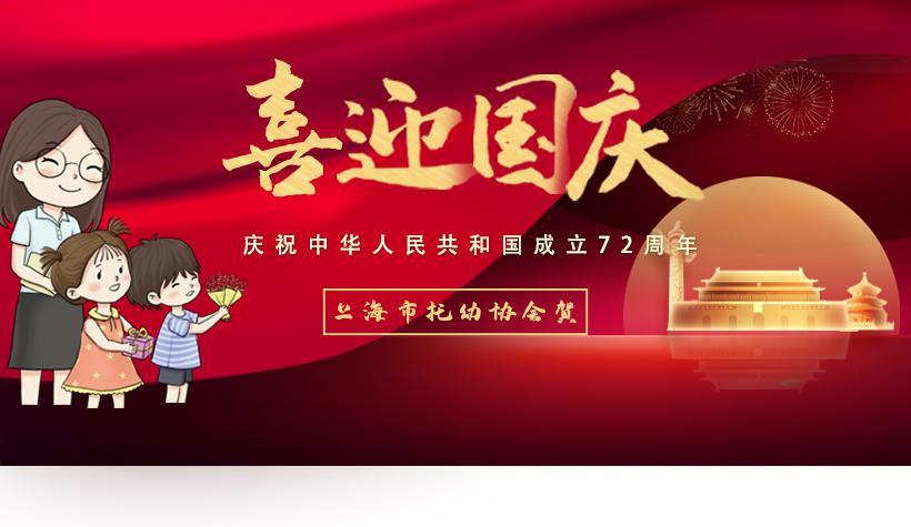 庆祝中华人民共和国成立72周年