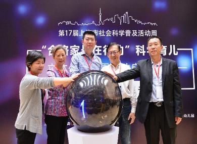 """第17届上海市社会科学普及活动周 """"合格家长在行动""""科学育儿立体化宣传周活动顺利启动"""